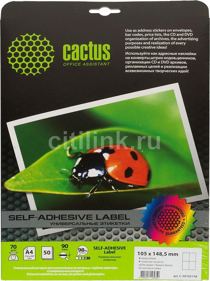 Этикетки Cactus С-30105148 A4 105x148.5мм 4шт на листе, 50л.Универсальные этикетки А4<br><br>