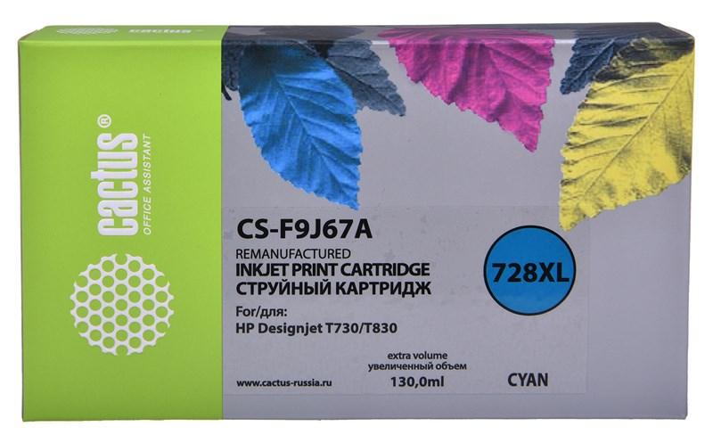 Струйный картридж Cactus CS-F9J67A (HP 728) голубой увеличенной емкости для HP DesignJet T730, T830 (130 мл.) фото