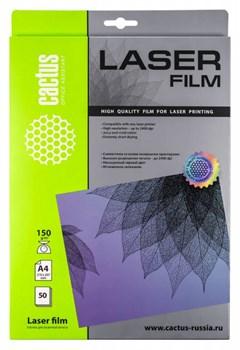 Пленка Cactus CS-LFA415050 A4, 150г/м2, 50л. для лазерной печати - фото 10281
