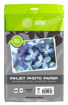 Фотобумага Cactus CS-GA415020ED A4, 150г/м2, 20л, белая глянцевая для струйной печати - фото 12944