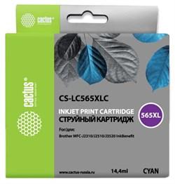 Струйный картридж Cactus CS-LC565XLC (LC565XL-C) голубой увеличенной емкости для Brother MFC J2310, MFC J2510, MFC J3520, MFC J3720 (14,4 мл) - фото 14863