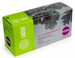 Лазерный картридж Cactus CS-CLT-M506L (CLT-M506L) пурпурный для принтеров Samsung CLP 680, 680ND, CLX 6260, 6260FD, 6260FR, CLX 6260, 6260FD, 6260FR (3500 стр.) - фото 9433