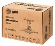 Кронштейн для проектора Cactus CS-VM-PR04-AL серебристый макс.10кг настенный и потолочный поворот и наклон