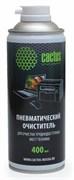 Пневматический очиститель Cactus CS-Air400 для очистки техники (400 мл)